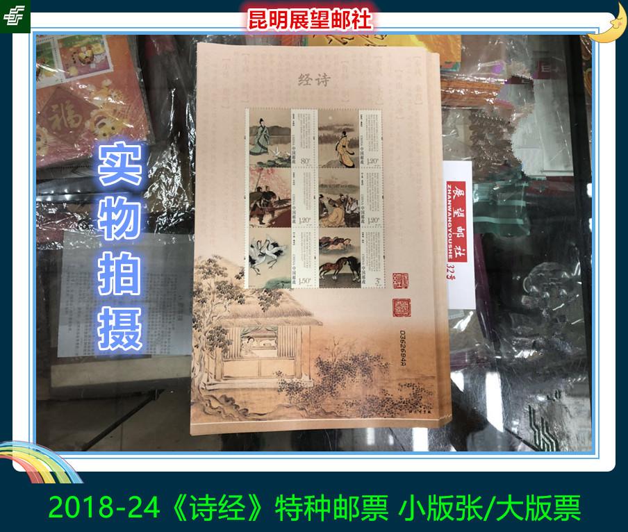 Купить Современные марки Китая  в Китае, в интернет магазине таобао на русском языке