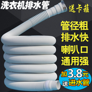 Universal automatic semi-automatic washing machine drain outlet pipe extension tube extension tube hose bathtub