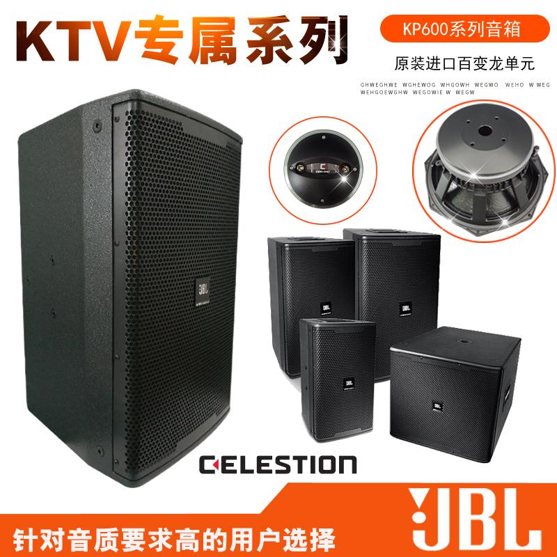 134 62] JBL professional acoustics KTV private room