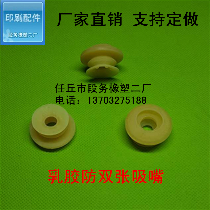 Printing machine parts, printing parts, offset parts, anti double suction nozzle, 0508 domestic machine can be used