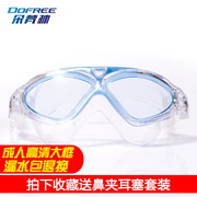 A Vatican forest big box goggles waterproof HD swimming glasses adult children swimming goggles and waterproof