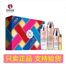 The product *ZMC/ genuine beauty makeup Zhi Mei Huan Yan moisturizing hydrating skincare gift packages