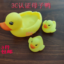 New products Children's music toys 3C play water duck 3C mother and child duck 3C certification net duck baby pool accessories