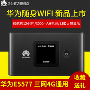 Huawei E5577Bs - 937 telecom, unicom mobile 4 g wireless router car card portable wifi network