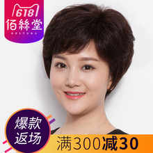 Send mother wig female short hair really short hair middle-aged oblique bangs wig set fluffy light natural hair