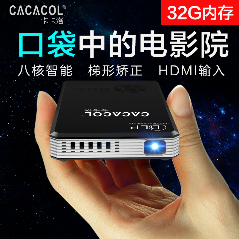 Cacallo t9s Intelligent Mini Portable mobile Phone Home Office projector HD Wireless DIY envelope