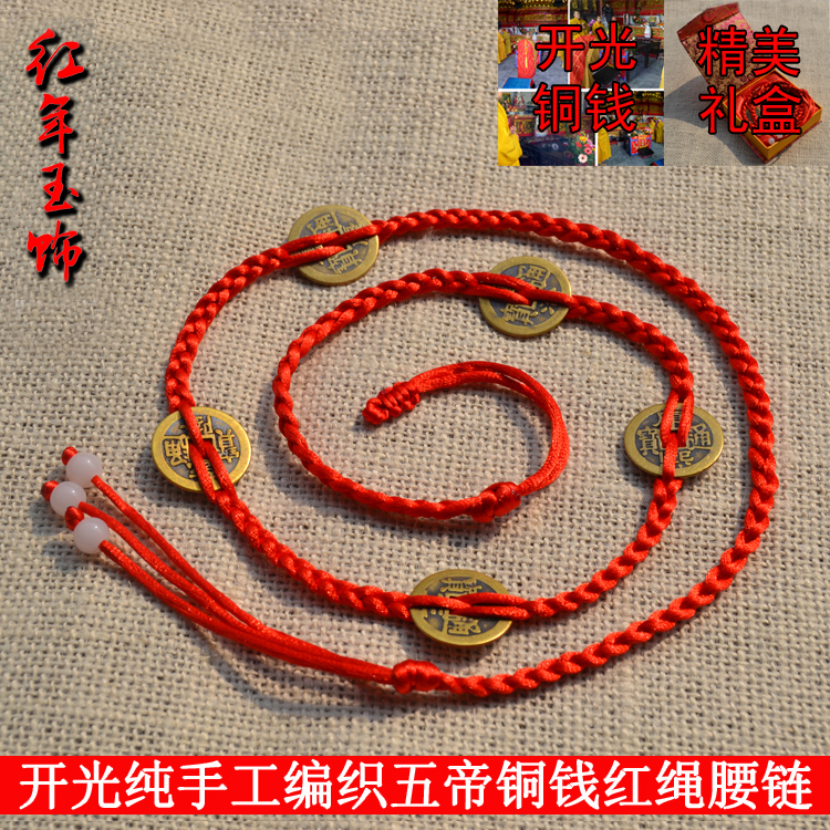 The opening year of fate red rope Yaolian lucky coins waist Yaolian female red rope couple Yajing evil
