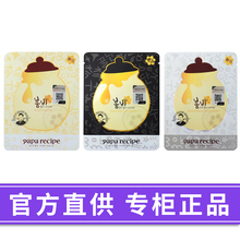 Korea Genuine Papa Rejuvenation Honey Rain Mask Moisturizing Pregnant women Official flagship store Official website