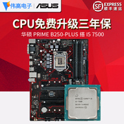The SF Asus/ ASUS B250-PLUS motherboard I5 7500 pieces of a quad core board CPU Kit