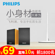 Philips / Philips SPA20 audio notebook mini home desktop impact general computer small speakers