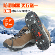 Crampons shoe cover outdoor climbing equipment snow ice ice catch super light-weight 8 tooth nail sole claw chain