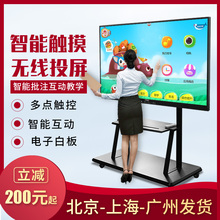50 / 55 / 65 inch kindergarten multimedia teaching all in one machine conference training electronic whiteboard touch TV computer