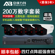 Network digital POE monitoring equipment set HD night vision 2 million 1080P camera home 4816 Road