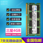 Samsung 4G DDR3 10661067 notebook memory particle compatible with SONY apple