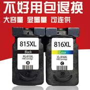 Application of Canon 815xL IP2780 2700 MP259 MP288 236 black 816815 color ink cartridge