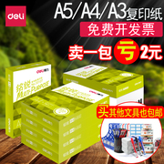 A4 copy paper 70 grams 80g single package 500 print copy paper shipping FCL copy paper A3 A5 printing paper