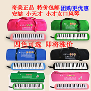 Special offer shipping Chi Mei brand mouth organ 37 key safety zhe mouth organ of children beginners teaching instrument