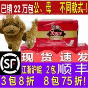 DONO dog dog dog diapers pants pants physiological male dog diapers with polite manners aunt towel paralysis