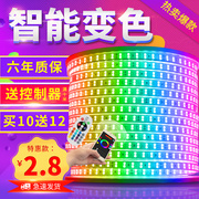 LED color lamp with RGB living room ceiling dimming intelligent waterproof remote control color lamp colorful live