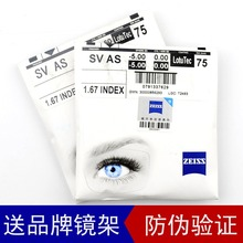 Zeiss Lens A Series 1.67 Lotus Membrane 1.74 Aspheric Light and Thin Lens with Glasses Anti-Blue Lens