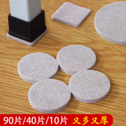 Tables and chairs furniture protection pad mat felt soundproof stool chair pad wear non slip angle table legs set