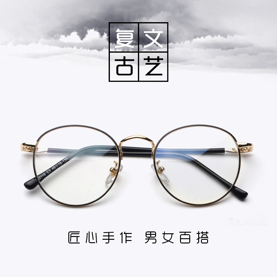 DEUX retro anti blue frame glasses frame female male round full metal frame and anti radiation tidal flat mirror