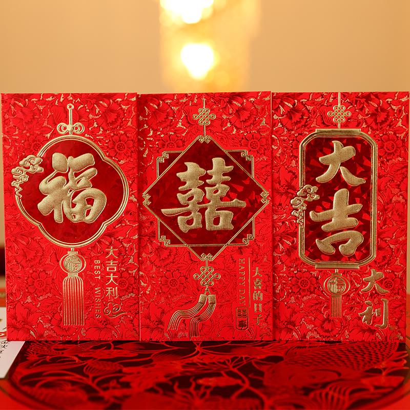 狗年双色烫金红包袋结婚包邮硬质通用婚庆婚礼喜福大吉大利利是封