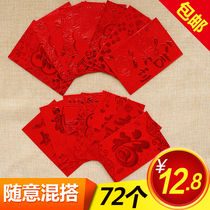 Anticipation of bonus bags Pearlescent paper common prosperous new year married fuhexi red red packets