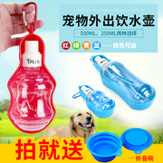The utility model relates to a pet drinking kettle, a dog drinking fountain, an outdoor kettle, a water bottle, a portable water fountain and a hanging type walking dog article