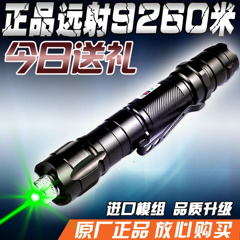 正品包邮大功率远射绿色激光灯绿光红外线镭射教鞭售楼笔激光手电