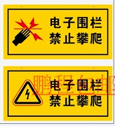 Electronic fence warning signs Danger! High Voltage luminous licensing wall accessories large warning signs English Uyghur custom