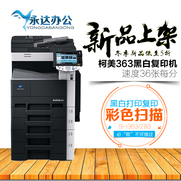Ke Mei bh283/363/423 black and White Copier, A3 laser printing copier, one color scanning 00902