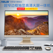 ASUS Asus/ one computer office V241 quad core 23.8 inches IPS HD home game teaching