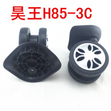 昊王H85-3C universal wheel accessories luggage accessories universal wheel luggage suitcase wheel casters