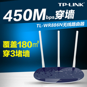 TP-LINK TL-WR886N wireless router 450M tplink home wireless router fiber wall Wang