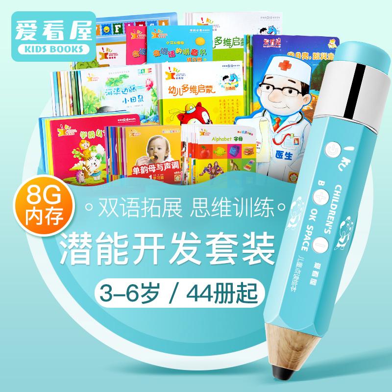 爱看屋儿童早教点读笔学习机3-6周岁早教机小学生益智幼儿故事机