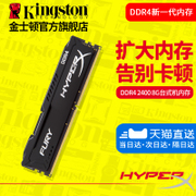 Kingston mémoire Dieu HyperX hacker article ex. ddr4 Bureau 2400 8G compatible avec l'article 2133