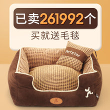 The detachable Teddy kennel pet bed mat large medium small dog kennel cat dog supplies warm winter