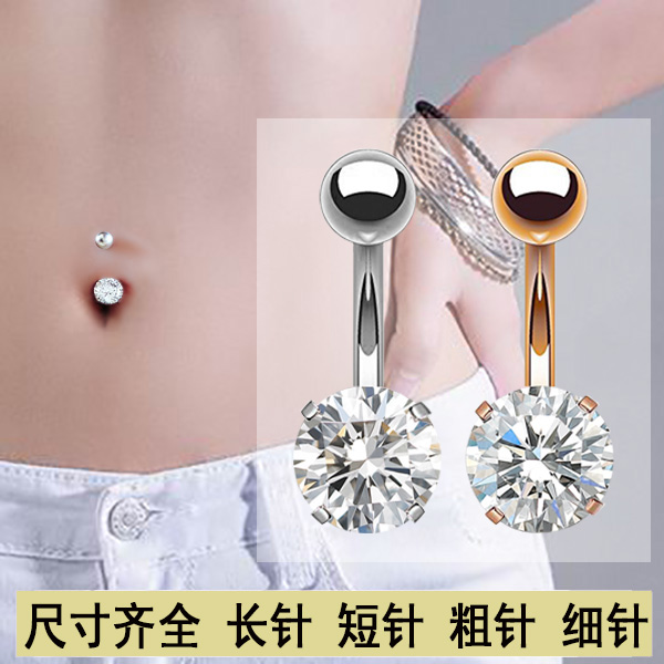 South Korean imports do not fade all hypoallergenic simple simple large circular steel drill nail nail umbilical navel Navel Ring