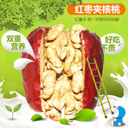 A special offer premium beauty brain Bordeaux jujube walnut clip sandwich jujube independent small packaging bag mail 500g