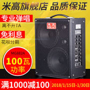 MG882A street singer-songwriter sing folk ballad acoustic guitar outdoor play 100W mobile speaker