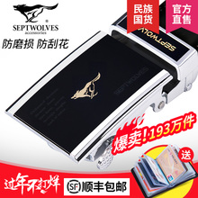 Septwolves leather belt men's leisure and fashion leather belt buckle belt automatic young and middle-aged business