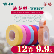 Guzheng playing professionally for children and adults with tape type permeable color nail special tape shipping Pipa guzheng