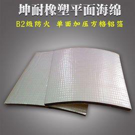 【坤耐正品】广州 橡塑海绵隔热棉 单面加方格压花铝箔 B2级防火