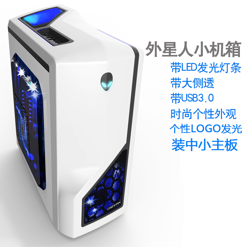 Alien chassis, desktop computer, host box, desktop game, mini mini box, itx transparent small chassis