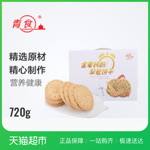 Calcium Milk Whole Wheat Whole Grain Biscuit Breakfast 720g Replacement Breakfast Baking Breakfast Biscuit Snack Gift Box