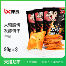Bundchen Greg Witches Shortbread Hot Spicy 90g*3 Casual Puff Biscuits Office Network Red Snacks Snacks