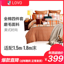 LOVO Carolina textile life produced sanding four pieces of bedding bedding Bed Suite