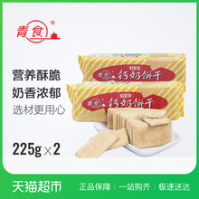 Green Food Special Calcium Milk Cookies 225g*2 Crispy Toughness Qingdao Specialty Breakfast Breakfast Vintage Cookies