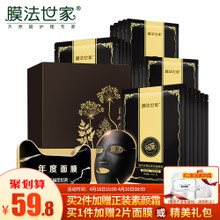 Membrane Mask Black Mask 21 Moisturizing Brightening Clean Slimming Silk Coil Set Genuine Men and women